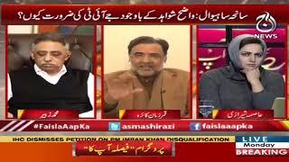 Faisla Aap Ka With Asma Sherazi | 21 January 2019 | Aaj News