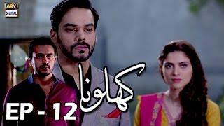 Khilona Episode 12 - ARY Digital Drama