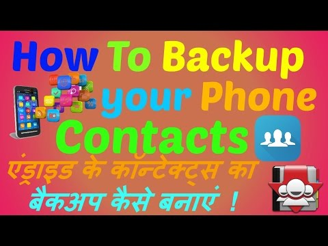 How To Backup your Phone Contacts in Hindi / Urdu 2016