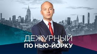 Дежурный по Нью-Йорку с Денисом Чередовым / Прямой эфир RTVI / 08.06.2020