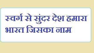 स्वर्ग से सुंदर देश हमारा भारत इसका नाम |Swarg se sunder desh hamara! Best of Patriotic songs |