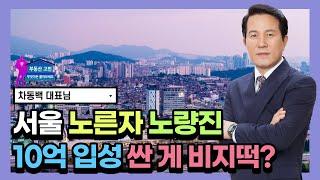 금값 서울 10억에 노량진 입성했는데 꿀맛일까?