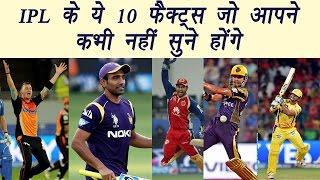 IPL 2017: 10 Bizarre facts of tournament | वनइंडिया हिंदी