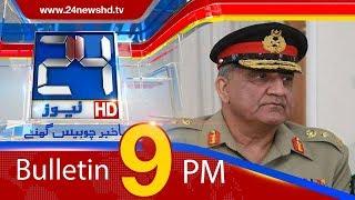 News Bulletin | 9:00 PM | 22 July 2018  | 24 News HD