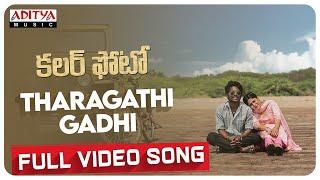 Tharagathi Gadhi Full Video Song | Colour Photo Songs | Suhas, Chandini Chowdary | Kaala Bhairava