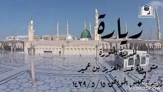 زيارة لطلاب مدرسة عبدالعزيز بن عمير للمسجد النبوي