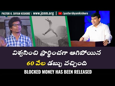 Mr. Ajay - Blocked money 60k Rs has been released - Telugu