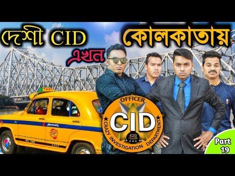 Xxx Mp4 দেশী CID বাংলা PART 19 Kolkata Investigation Comedy Video Online Funny New Bangla Video 2019 3gp Sex