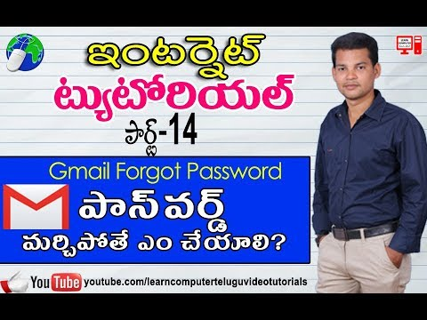 Internet Tutorial in Telugu 14 || How to change gmail forgot password in telugu 2018