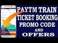 Paytm Train Ticket Booking | Paytm Train Ticket Promo Code And Offer