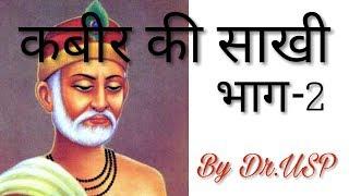 Main Kabir Bol Raha Hoon  (Hindi)