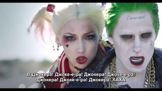 Клип Харли Квин - Я влюбленна в Джокера! В Джокера!
