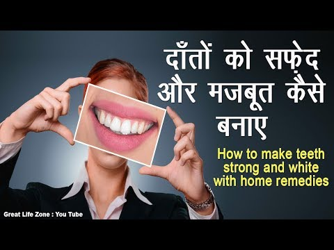 दांतों को सफ़ेद और मजबूत कैसे बनाए  | How to make teeth strong and white with home remedies