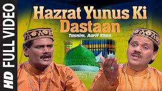 Hazrat Yunus Ki Dastaan-Part-1 Full (HD) Video Song || Tasnim, Aarif Khan || T-Series IslamicMusic