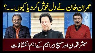 عمران خان نے دل خوش کر دیا: مبشر لقمان اور سمیع ابراہیم کے اہم انکشافات