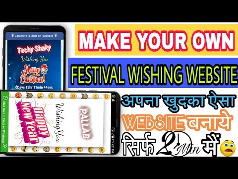 How to Create Your Own festival Wishing Website ||Happy New Year 2018 Wishing Website For Free