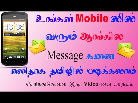 How to Read and learn translated Mobile message in English & any language to tamil language