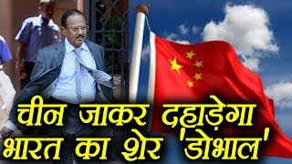 India China face off : Ajit Doval to visit China to attend BRICS meeting l वनइंडिया हिंदी