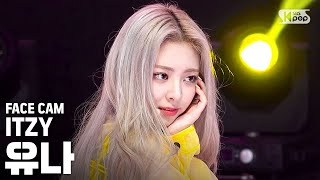 Download [페이스캠4K] 있지 유나 'ICY' (ITZY YUNA FaceCam)│@SBS Inkigayo 2019.8.18 Video
