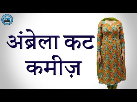 Umbrella Cut Kameez (Hindi) | BST