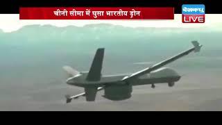 चीन के आरोप पर भारत ने दिया जवाब #China says Indian drone
