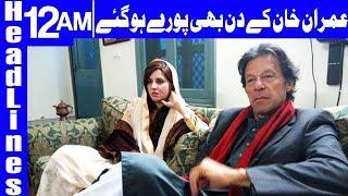ECP summons Imran Khan over abusive language | Headlines 12 AM | 19 July 2018 | Dunya News