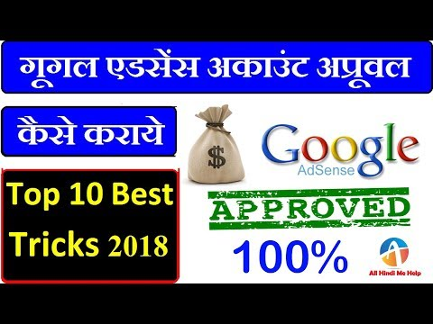 How to Get Google Adsense Account Approved || AdSense Approval Tricks 2018