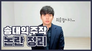 130만 유튜버 송대익 '주작 방송' 논란에 결국 사과
