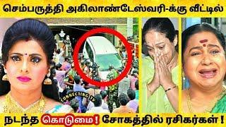 பிரபல செப்பருத்தி சீரியல் நடிகை அகிலாண்டேஸ்வரிக்கு நடந்த சோகங்கள் ! Famous Tamil Actress Priya Raman