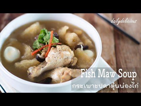 กระเพาะปลาตุ๋นน่องไก่, Fish maw soup