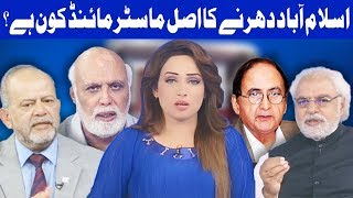 Think Tank With Syeda Ayesha Naaz - 24 November 2017 - Dunya News