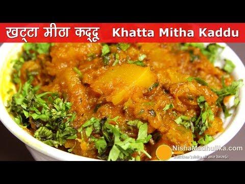 Khatta Mitha Kaddu Spicy | खट्टा मीठा कद्दू  । Sweet & Sour Kaddu Recipe