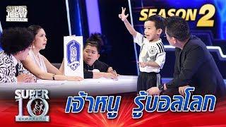 Download น้องช้างกี้ เจ้าหนูรู้บอลโลก | SUPER 10 Season 2 Video