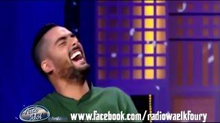 المشترك الذي أضحك لجنة التحكيم من قلب في عرب ايدل Arab Idol