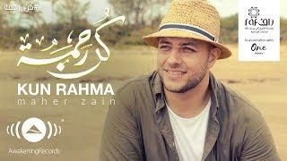 Maher Zain - Kun Rahma | ماهر زين - كن رحمة  (music Video)