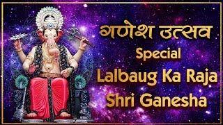 LALBAUGCHA RAJA Song   Lalbaug Ka Raja Swami Shri Ganesha   लालबागचा राजा