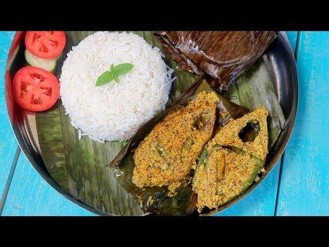 ইলিশ পাতুরি / কলাপাতায় ইলিশ | Traditional Ilish Macher Paturi | Kola Patay Ilish Vapa