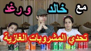 #x202b;تحدي  تمييز المشروبات الغازية  مع رغد و خالد 😍     Guess The Soda Challenge - Rawan And Rayan#x202c;lrm;