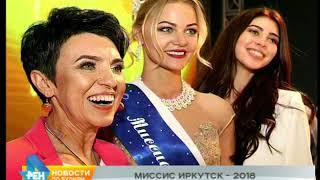 """""""Миссис Иркутск"""" выбрали в областном центре"""