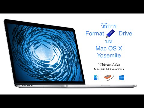 วิธี Format External Drive และ USB Flash Drive เพื่อให้ใช้งานได้ทั้ง Mac OS X และ Windows