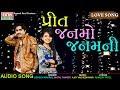 Download Video Preet Janmo Janamni - Jignesh Kaviraj - Shital Thakor - Full Audio - Super Hit Song 3GP MP4 FLV