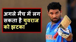 IND VS WI 2nd ODI: Yuvraj हो सकते है 2nd ODI से बाहर पंत हो सकते है शामिल | Headlines Sports