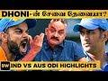 Download தண்ணி காட்டிய India, தண்ணி குடித்த Australia - Dhoni -ன் Future என்ன?  | MICRO In Mp4 3Gp Full HD Video