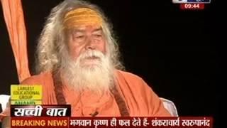 Sachchi Baat with Shankaracharya Swaroopanand Saraswati_Prabhu Chawla_India News