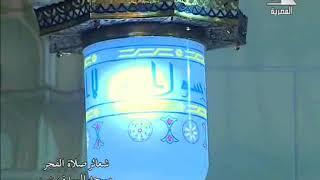 فضيلة المبتهل الشيخ محمد عبد القادر أبو سريع  في ابتهالات  فجر الخميس 8 من شهر رمضان 1439 هـ الموافق