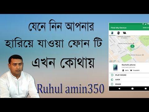 How to Find a Lost or Stolen Android Phone I Bangla  আপনার চোরি হয়ে যাওয়া ফোনটি কিভাবে খোজবেন