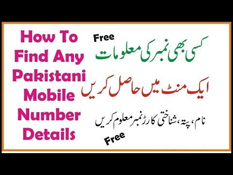 How to get information about any mobile number in Pakistan