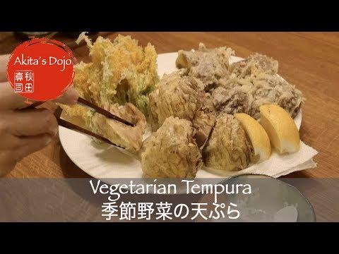 Akita´s Cooking Video: Japanese Vegetarian Tempura【料理】野菜の天ぷら