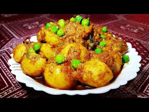 एक बार खाएंगे तोह ऊँगली चाट ते रह जायेंगे ऐसी आलू और मटर की सब्जी Aaloo matar sabji alu matar