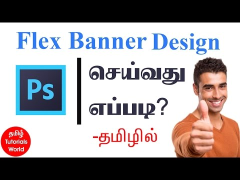 Flex Banner Design in Photoshop in Tamil Tutorials World_HD
